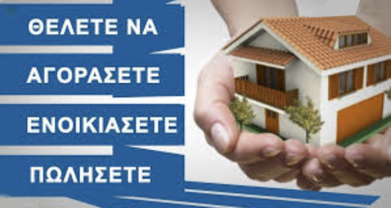 A lady in Larnaca  pretends to be an estate agent and she tries to sell property in Larnaca and she tries to  deceive prospective buyer , the property does not exist.